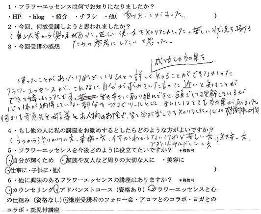 syokyuquestion_001